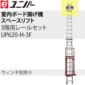 ユニパー 室内ボード揚げ機 スペースリフト 3階用レールセット UP620H-3F ウィンチ無し [個人宅配送不可]