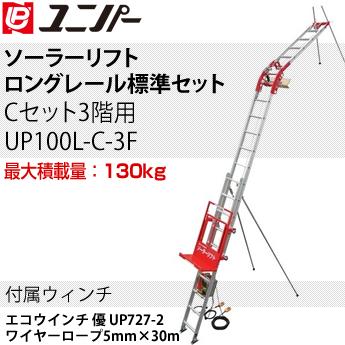 ユニパー ソーラーリフト ロングレール標準セット Cセット3階用 UP100L-C-3F 最大積載量:130kg [個人宅配送不可]