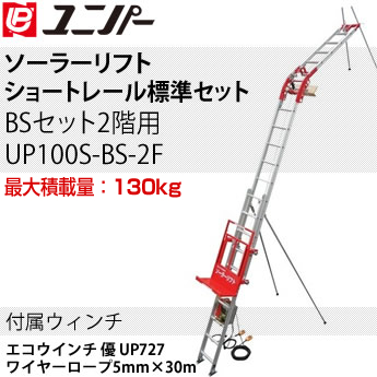 ユニパー ソーラーリフト ショートレール標準セット BSセット2階用 UP100S-BS-2F 最大積載量:130kg [個人宅配送不可]
