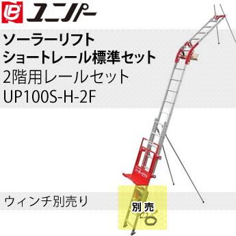 ユニパー ソーラーリフト ショートレール標準セット 2階用レールセット UP100S-H-2F ウィンチ無し [個人宅配送不可]