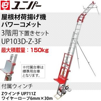 ユニパー 屋根材荷揚げ機 パワーコメット 下置きセット Zセット3階用 UP103D-Z-3F 最大積載量:150kg [配送制限商品]