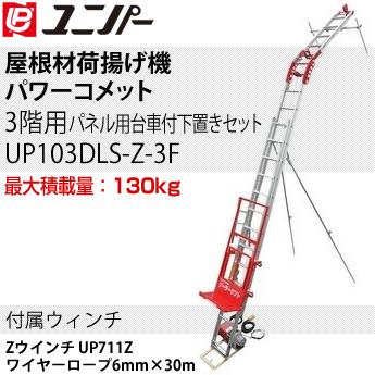 ユニパー 屋根材荷揚げ機 パワーコメット パネル用台車付下置きセット Zセット3階用 UP103DLS-Z-3F 最大積載量:130kg [個人宅配送不可]