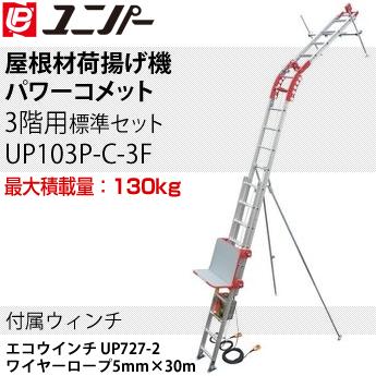 ユニパー 屋根材荷揚げ機 パワーコメット 標準セット Cセット3階用 UP103P-C-3F 最大積載量:130kg [個人宅配送不可]