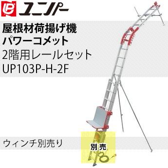 ユニパー 屋根材荷揚げ機 パワーコメット 標準セット 2階用レールセット UP103P-H-2F ウィンチ無し [個人宅配送不可]