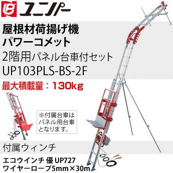 ユニパー 屋根材荷揚げ機 パワーコメット パネル用台車付セット BSセット2階用 UP103PLS-BS-2F 最大積載量:130kg [個人宅配送不可]