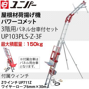 ユニパー 屋根材荷揚げ機 パワーコメット パネル用台車付セット Zセット3階用 UP103PLS-Z-3F 最大積載量:150kg [個人宅配送不可]