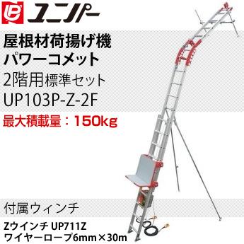 ユニパー 屋根材荷揚げ機 パワーコメット 標準セット Zセット2階用 UP103P-Z-2F 最大積載量:150kg [個人宅配送不可]