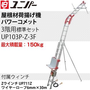 ユニパー 屋根材荷揚げ機 パワーコメット 標準セット Zセット3階用 UP103P-Z-3F 最大積載量:150kg [配送制限商品]