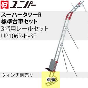 ユニパー 屋根材荷揚げ機 スーパータワーR 標準セット 3階用レールセット UP106R-H-3F ウィンチ無し [個人宅配送不可]