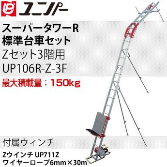 ユニパー 屋根材荷揚げ機 スーパータワーR 標準セット Zセット3階用 UP106R-Z-3F 最大積載量:150kg [個人宅配送不可]