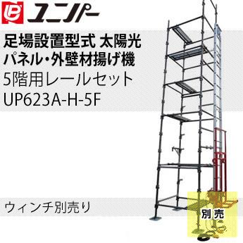 ユニパー 足場設置型式太陽光パネル・外壁材揚げ機 スペースリフト3 5階用レールセット UP623A-H-5F ウィンチ無し [個人宅配送不可]