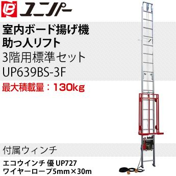 ユニパー 室内用ボード揚げ機 助っ人リフト 3階用標準セット UP639BS-3F 最大積載量:130kg [個人宅配送不可]