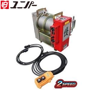 ユニパー ブラボー専用ウィンチ優 UP727W ダブルワイヤー方式ウィンチ 2スピード [配送制限商品]