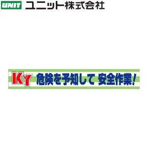 ユニット 352-08 『KY危険を予知して安全作業!』 横断幕 870×5900mm 布製