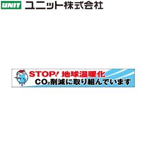 ユニット 352-23 『STOP!地球温暖化CO2削減に取り組んでいます』 横断幕 870×5900mm 布製