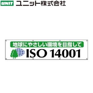 ユニット 822-19 『地球にやさしい環境を目指して ISO14001』 横幕 870×3600mm 布製