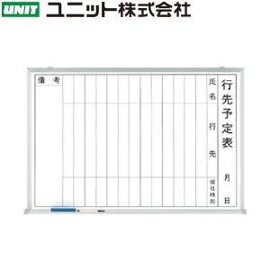 ユニット 373-30 行先予定表(横型) 600×900mm ホーローホワイトボード