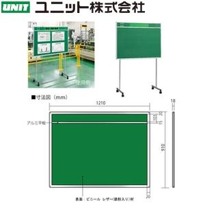 ユニット 867-09 2WAY掲示板(スタンドタイプ) 910X1210X18mm厚 板面:ビニールレザー ★3