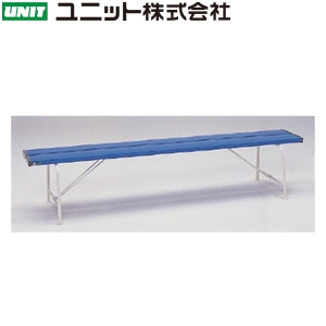 ユニット 376-80 ベンチ(背なし) 青 1805×477×375mmH 硬質塩化ビニール ★3