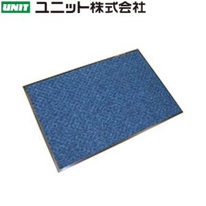 ユニット 876-31 玄関内側用マット コバルトブルー 900×1200mm 表面:超極太ナイロン30%/BCHナイロン70%/ポリエステル不織布 ★3