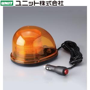 ユニット 387-191 車載用警告灯 12V/24V兼用 ゴム無し/コード長さ:3.6m ★7