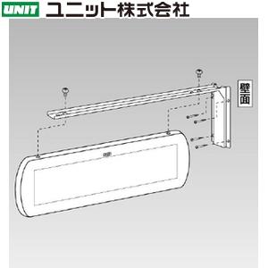 ユニット 881-67 電光掲示板 LEDサイン-01+突出し(固定金具)セット 本体:155×456×34.5mm厚 本体:フロントカバー/PC