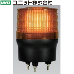 ユニット 882-981YE LED回転灯90(黄) 100V φ90mm×122mmH ★5