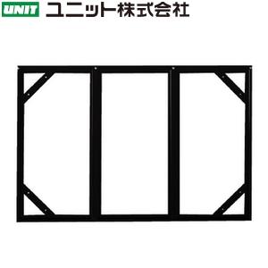 ユニット 828-96 スライドアングル(3連用) 605×910×15mm厚 ボンデ鋼板 ★3