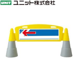 ユニット 865-311 『←/左矢印』 フィールドアーチ 片面表示 本体:W1460×D255×H700mm 本体:高密度ポリエチレン ★3