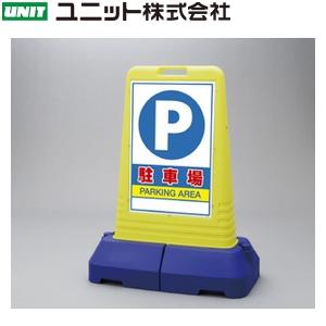 ユニット 865-442 『駐車場』 サインキューブトール 片面表示 本体:W840×D470×H1100mm 本体:高密度ポリエチレン ★3