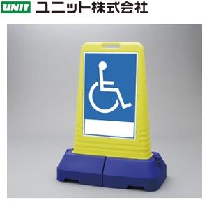 ユニット 865-462 『車椅子マーク』 サインキューブトール 片面表示 本体:W840×D470×H1100mm 本体:高密度ポリエチレン ★3