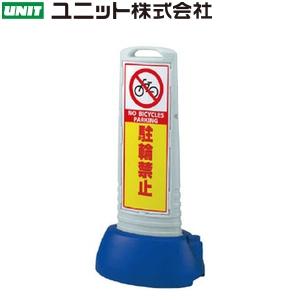 ユニット 865-621GY 『駐輪禁止』 サインキューブスリム 片面表示 グレー 本体:W505×D338×H1000mm 本体:高輝度ポリエチレン ★3