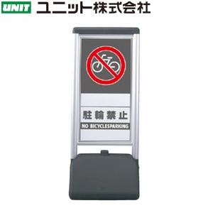 ユニット 865-832 『駐輪禁止』 サインシックBタイプ 両面表示 本体:W510×D410×H1236mm 本体:高密度ポリエチレン ★3