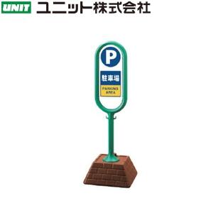 ユニット 867-862GR 『駐車場』 サインポスト 両面表示 グリーン 本体:W450×D450×H1300mm 本体:高密度ポリエチレン ★3