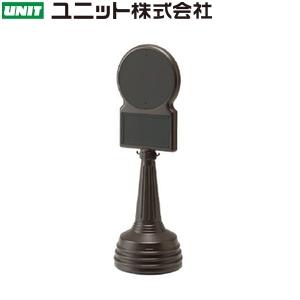 ユニット 868-88BR サインタワーBタイプ ブラウン 本体のみ(標識別売) 450φ×1430mmH 高密度ポリエチレン ★3