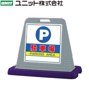 ユニット 874-061AGY 『駐車場』 サインキューブ 片面表示 グレー W775×D343×H650mm 高輝度ポリエチレン ★3