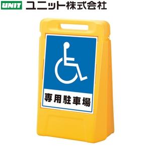 ユニット 888-032YE 『専用駐車場』 サインボックス 両面表示 本体:W475×D290×H700mm 本体:高密度ポリエチレン ★3