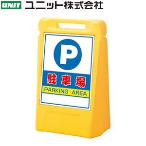 ユニット 888-052YE 『駐車場』 サインボックス 両面表示 本体:W475×D290×H700mm 本体:高密度ポリエチレン ★3