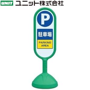 ユニット 888-862BGR 『駐車場』 サインキュートII 両面表示 グリーン 340φ×1017mmH 本体:高密度ポリエチレン ★4