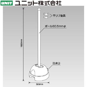 ユニット 834-023 3WAYベース(ポールセット) ポール:60.5φ×2.3t×1800mmH ポール:鉄/白塗装 ★3