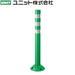 ユニット 835-322GR ポストフレックス接着タイプ グリーン 200φ×800mmH ポスト部/ポリウレタン ★3
