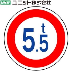 ユニット 894-15 『重量制限※』 規制標識(320) ※希望の数字をご指示ください 600φmm アルミ