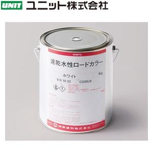 ユニット 819-396 速乾水性ロードカラー ホワイト 4kg 水性塗料 ★3