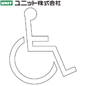 ユニット 835-015 『身障者/マーク』 路面標示シート 約2000×1765×1.6mm厚 合成ゴム