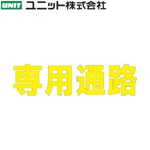 ユニット 835-023Y 『専用通路』 黄 路面標示シート文字 1文字300×300×1.6mm厚 合成ゴム ★3