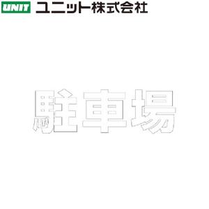 ユニット 835-026W 『駐車場』 白 路面標示シート文字 1文字300×300×1.6mm厚 合成ゴム ★3