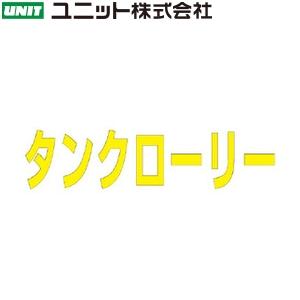 ユニット 835-033Y 『タンクローリー』 黄 路面標示シート文字 1文字300×300×1.6mm厚 合成ゴム ★3