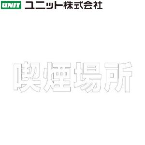 ユニット 835-040W 『喫煙場所』 白 路面標示シート文字 1文字300×300×1.6mm厚 合成ゴム ★3