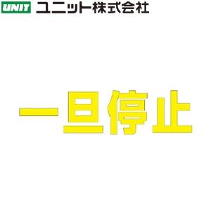 ユニット 835-046Y 『一旦停止』 黄 路面標示シート文字 1文字500×500×1.6mm厚 合成ゴム ★3