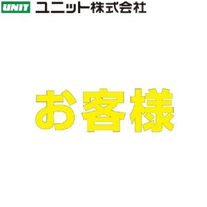 ユニット 835-049Y 『お客様』 黄 路面標示シート文字 1文字500×500×1.6mm厚 合成ゴム ★3